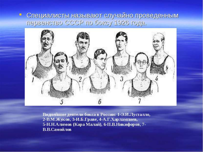 Специалисты называют случайно проведенным первенство СССР по боксу 1926 года....