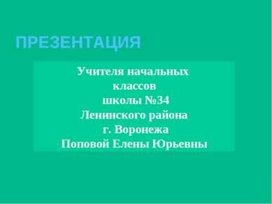 ПРЕЗЕНТАЦИЯ Учителя начальных классов школы №34 Ленинского района г. Воронежа...