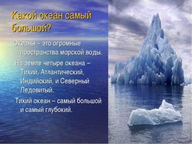 Какой океан самый большой? Океаны – это огромные пространства морской воды. Н...
