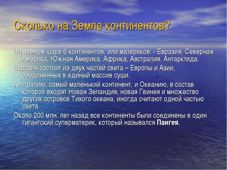 Сколько на Земле континентов? На земном шаре 6 континентов, или материков, - ...