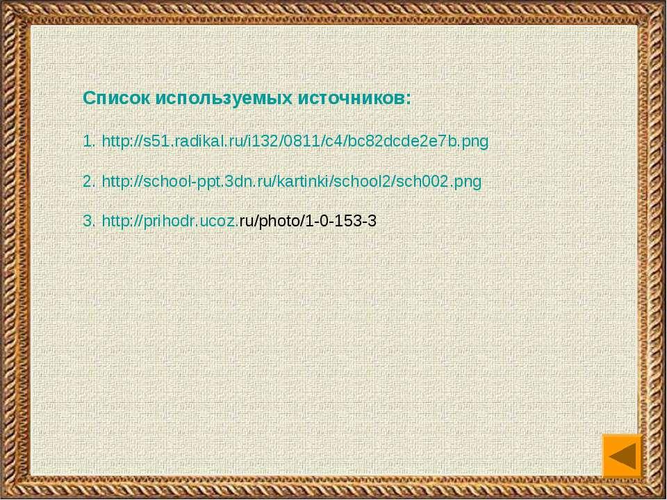Список используемых источников: 1. http://s51.radikal.ru/i132/0811/c4/bc82dcd...