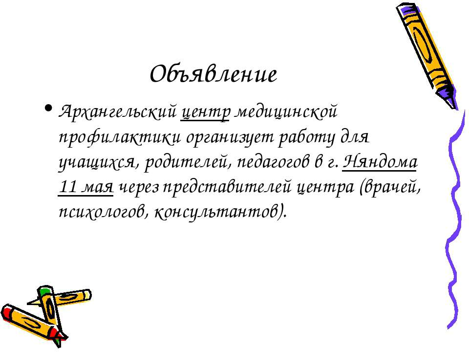 Объявление Архангельский центр медицинской профилактики организует работу для...