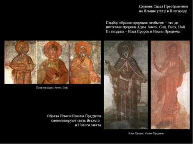 Подбор образов пророков необычен – это до-потопные пророки Адам, Авель, Сиф, ...