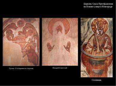 Столпник Троица (Гостеприимство Авраама) Макарий Египетский Церковь Спаса Пре...