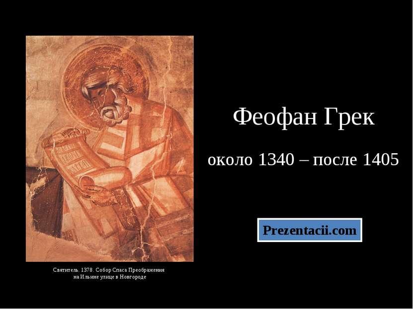 Феофан Грек около 1340 – после 1405 Святитель. 1378. Собор Спаса Преображения...