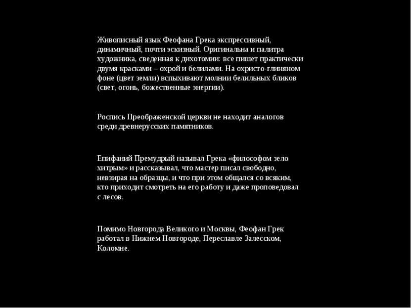 Живописный язык Феофана Грека экспрессивный, динамичный, почти эскизный. Ориг...