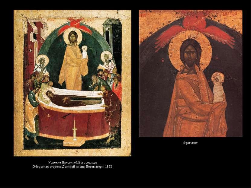 Успение Пресвятой Богородицы Оборотная сторона Донской иконы Богоматери. 1392...