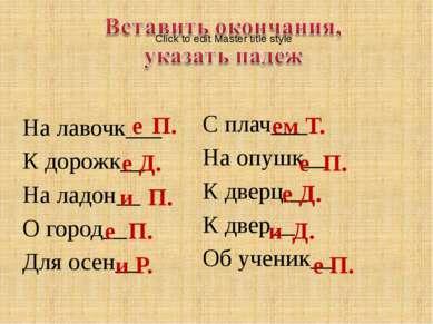 На лавочк___ К дорожк__ На ладон__ О город__ Для осен__ е П. е Д. и П. е П. и...