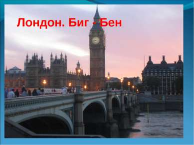 Решаем примеры Проверьте запись примера. 1200 Х 500 1200 Х 500 600000 Лондон....