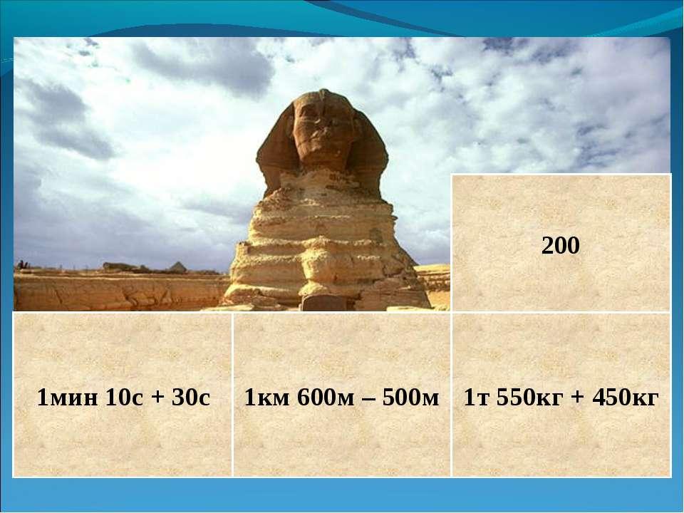 Е г и п е т 1т 550кг + 450кг 1км 600м – 500м 1мин 10с + 30с 200