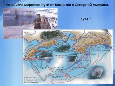 Открытие морского пути от Камчатки к Северной Америки. 1741 г.