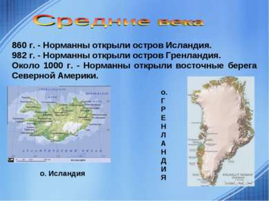 860 г. - Норманны открыли остров Исландия. 982 г. - Норманны открыли остров Г...