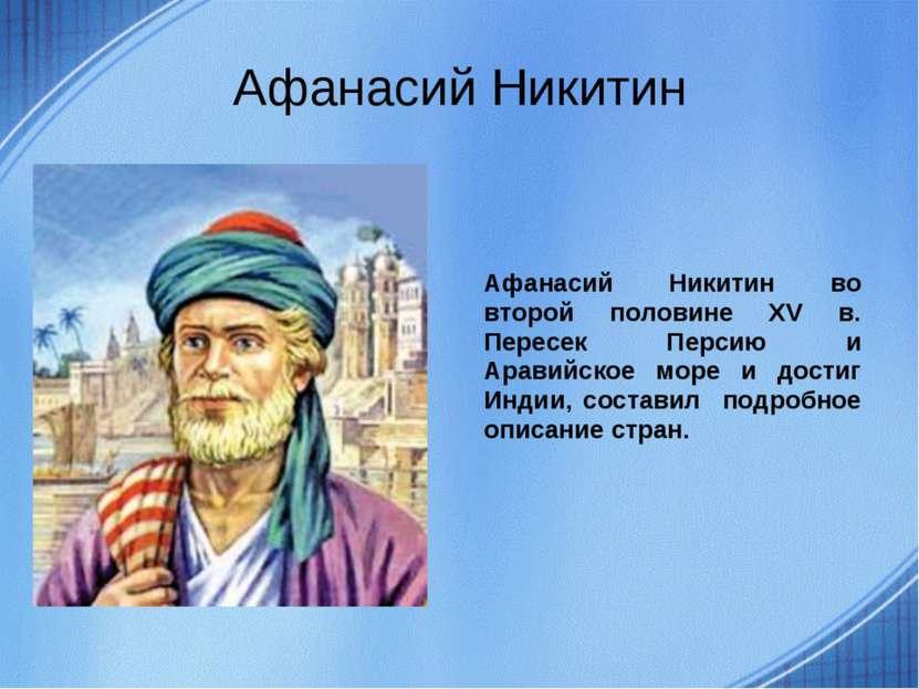 Афанасий Никитин Афанасий Никитин во второй половине XV в. Пересек Персию и А...