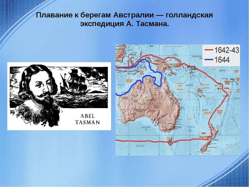 Плавание к берегам Австралии — голландская экспедиция А. Тасмана.