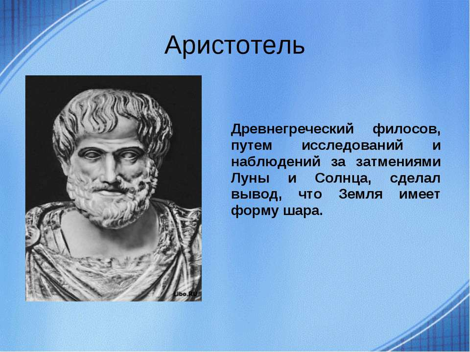 Аристотель Древнегреческий филосов, путем исследований и наблюдений за затмен...
