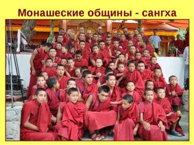 Монашеские общины - сангха