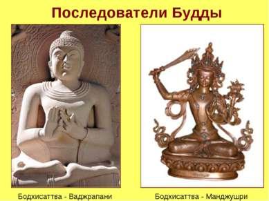 Последователи Будды Бодхисаттва - Ваджрапани Бодхисаттва - Манджушри