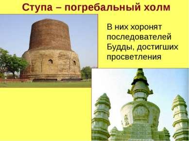 Ступа – погребальный холм В них хоронят последователей Будды, достигших просв...