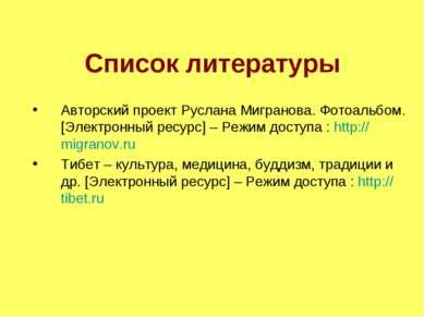 Список литературы Авторский проект Руслана Мигранова. Фотоальбом. [Электронны...