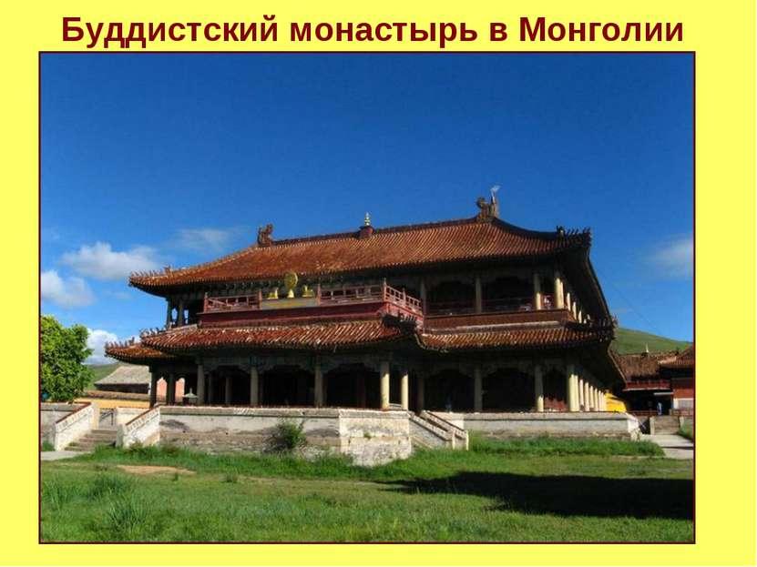 Буддистский монастырь в Монголии