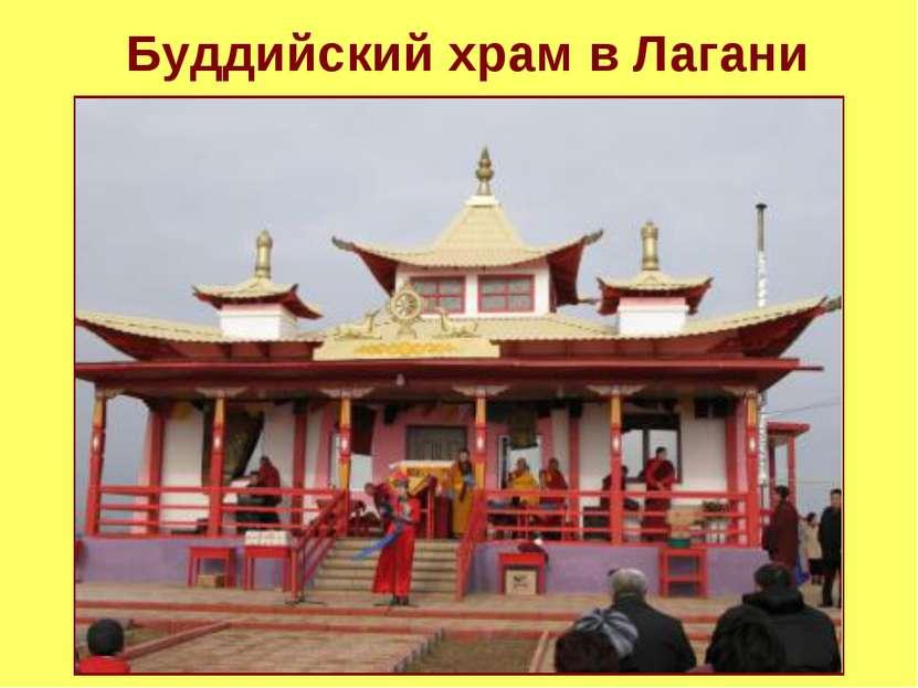 Буддийский храм в Лагани