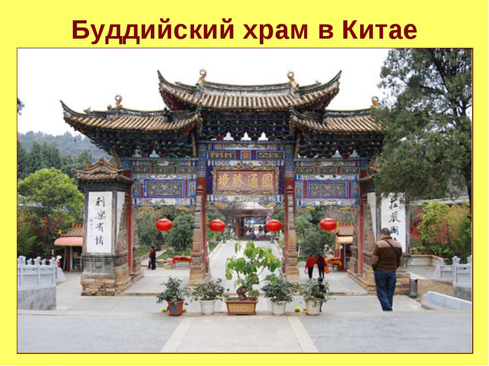 Буддийский храм в Китае