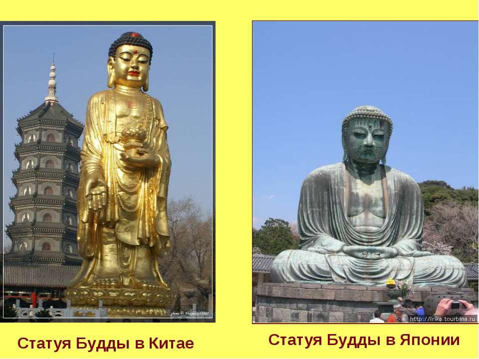 Статуя Будды в Китае Статуя Будды в Японии