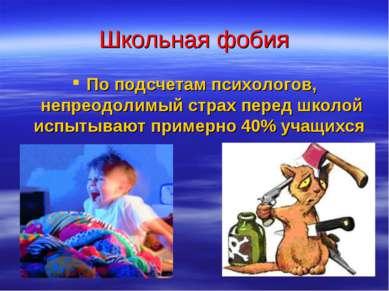 Школьная фобия По подсчетам психологов, непреодолимый страх перед школой испы...