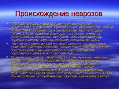 Происхождение неврозов В происхождении неврозов участвует совокупность (конст...