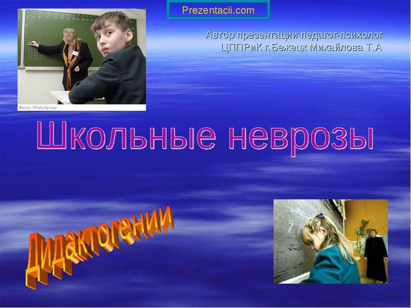 Автор презентации педагог-психолог ЦППРиК г.Бежецк Михайлова Т.А Prezentacii.com