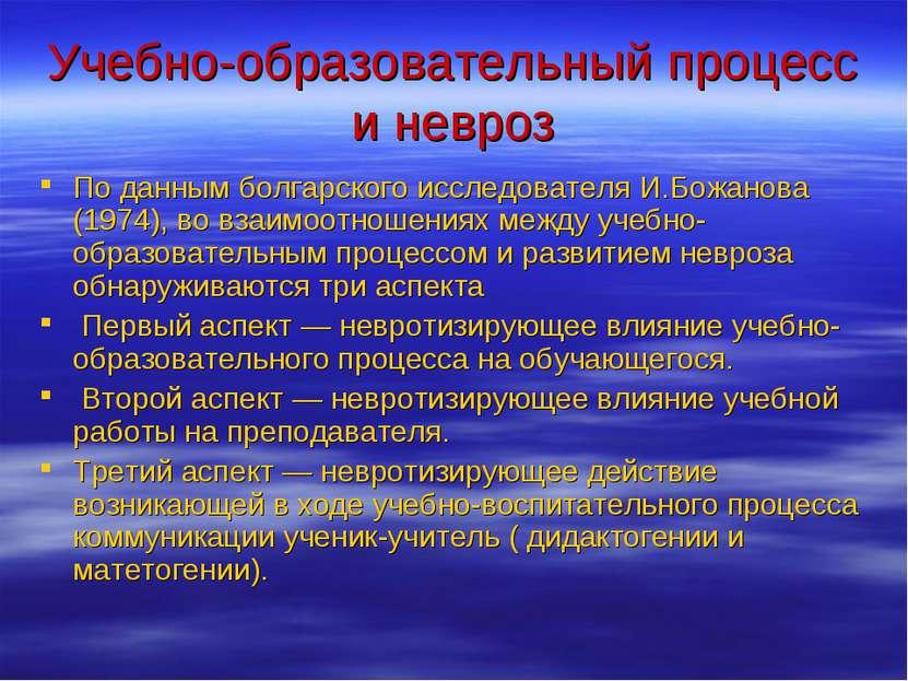 Учебно-образовательный процесс и невроз По данным болгарского исследователя И...