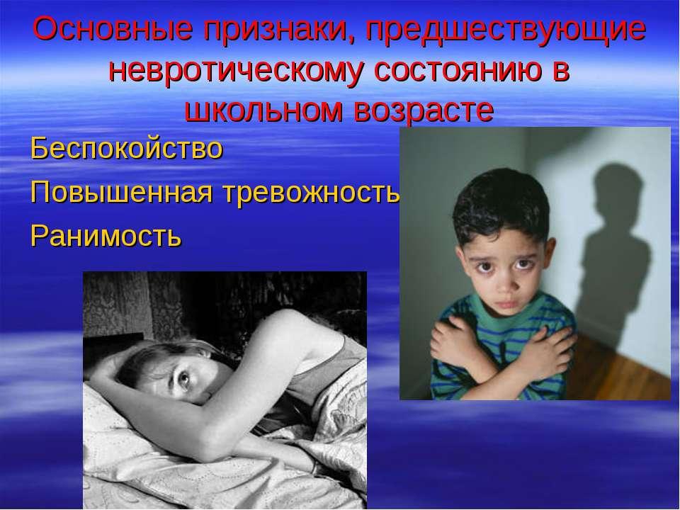 Основные признаки, предшествующие невротическому состоянию в школьном возраст...