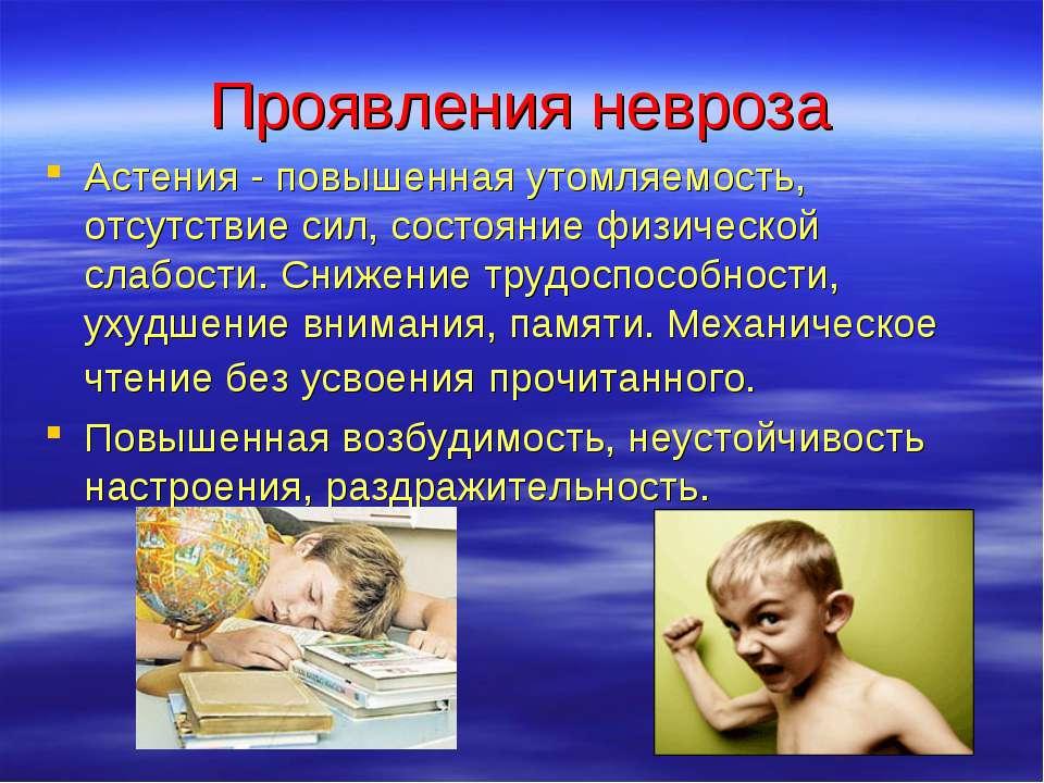 Признаки неврастении у детей