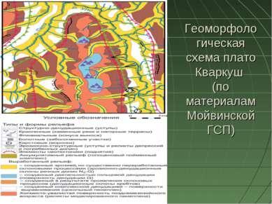 Геоморфологическая схема плато Кваркуш (по материалам Мойвинской ГСП)