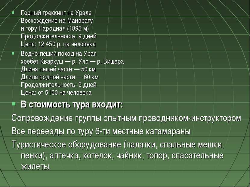 Горный треккинг на Урале Восхождение на Манарагу и гору Народная (1895 м) Пр...