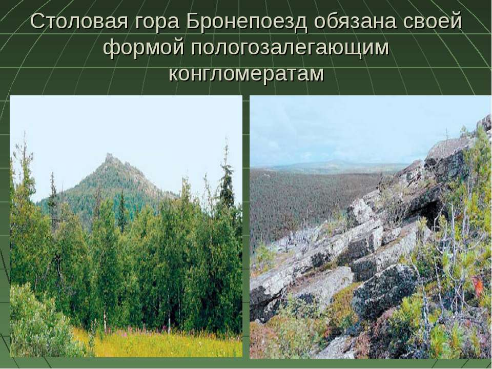 Столовая гора Бронепоезд обязана своей формой пологозалегающим конгломератам