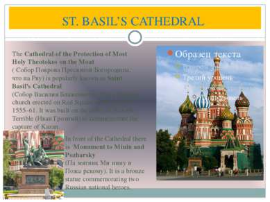 ST. BASIL'S CATHEDRAL The Cathedral of the Protection of Most Holy Theotokos ...
