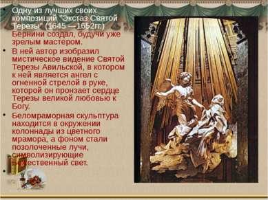 """Одну из лучших своих композиций """"Экстаз Святой Терезы"""" (1645 —1652гг.) Бернин..."""