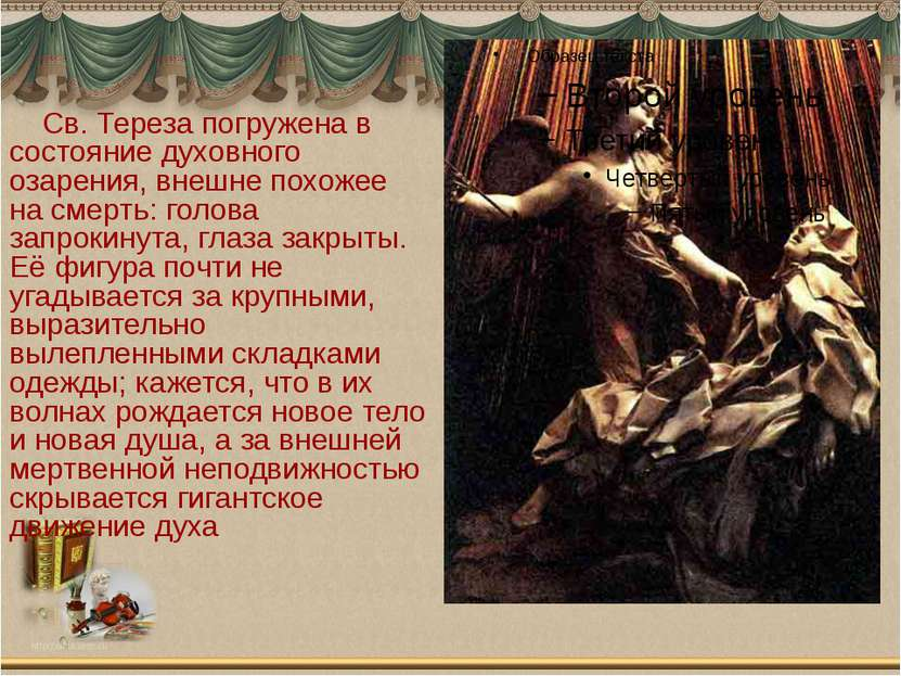 Св. Тереза погружена в состояние духовного озарения, внешне похожее на смерть...