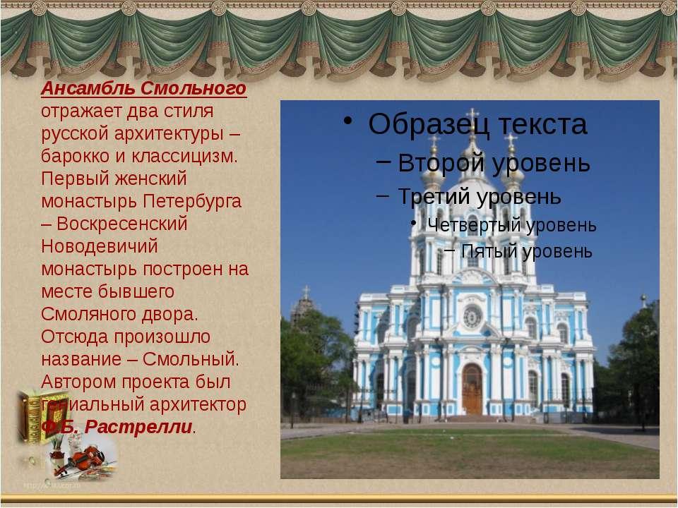 Ансамбль Смольного отражает два стиля русской архитектуры – барокко и классиц...