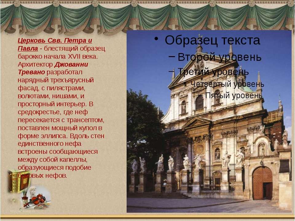 Церковь Свв. Петра и Павла - блестящий образец барокко начала XVII века. Архи...