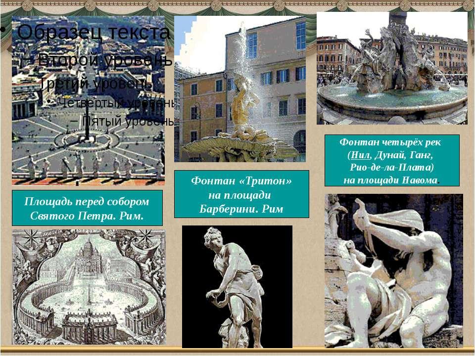 Фонтан четырёх рек (Нил, Дунай, Ганг, Рио-де-ла-Плата) на площади Навома. Пло...