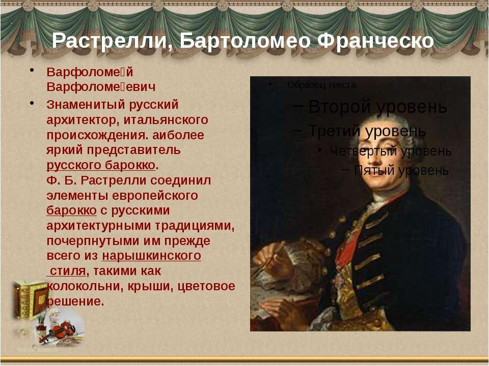 Растрелли, Бартоломео Франческо Варфоломе й Варфоломе евич Знаменитый русский...