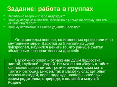 """Задание: работа в группах Васюткино озеро – """"озеро надежды""""? Почему озеро наз..."""