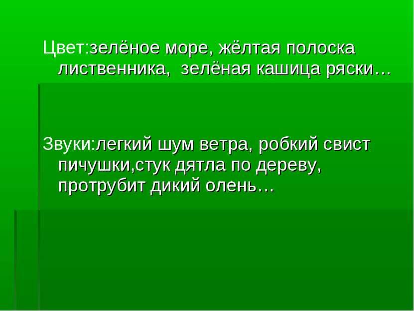 Цвет:зелёное море, жёлтая полоска лиственника, зелёная кашица ряски… Звуки:ле...