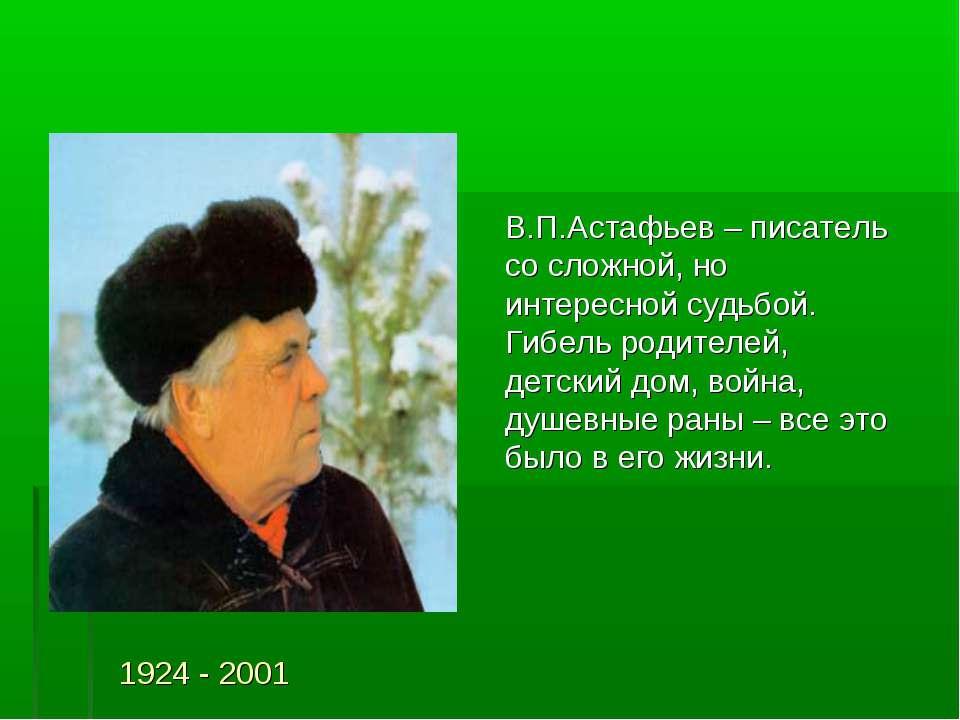 В.П.Астафьев – писатель со сложной, но интересной судьбой. Гибель родителей, ...