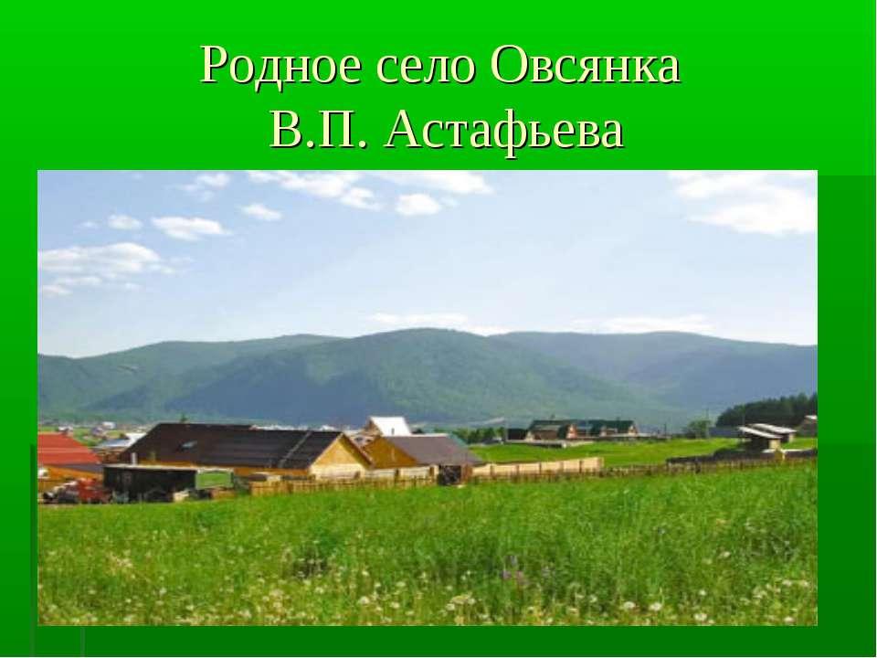 Родное село Овсянка В.П. Астафьева