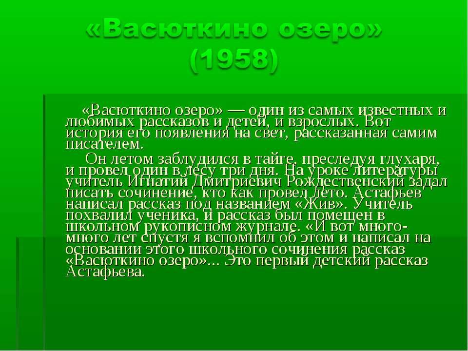 «Васюткино озеро» — один из самых известных и любимых рассказов и детей, и вз...