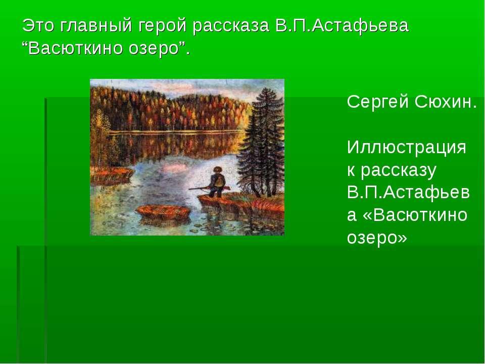 Сергей Сюхин. Иллюстрация к рассказу В.П.Астафьева «Васюткино озеро» Это глав...