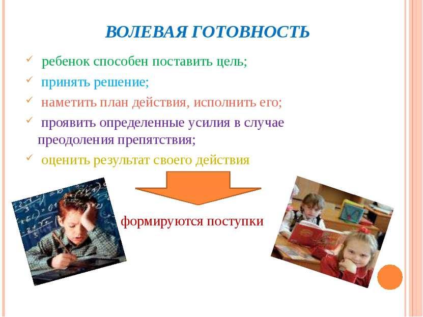 ВОЛЕВАЯ ГОТОВНОСТЬ ребенок способен поставить цель; принять решение; наметить...